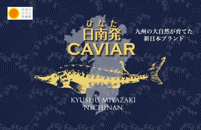 名水との出逢いで生まれた日本ブランドキャビア